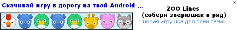 Игра для вашего Android в дорогу